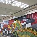 三重站公共藝術