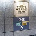 中正紀念堂3月台不知何時貼了往新店/南勢角的貼紙