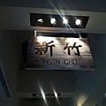 仿木製新竹站站名牌