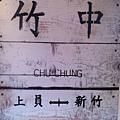仿木製竹中站站名牌