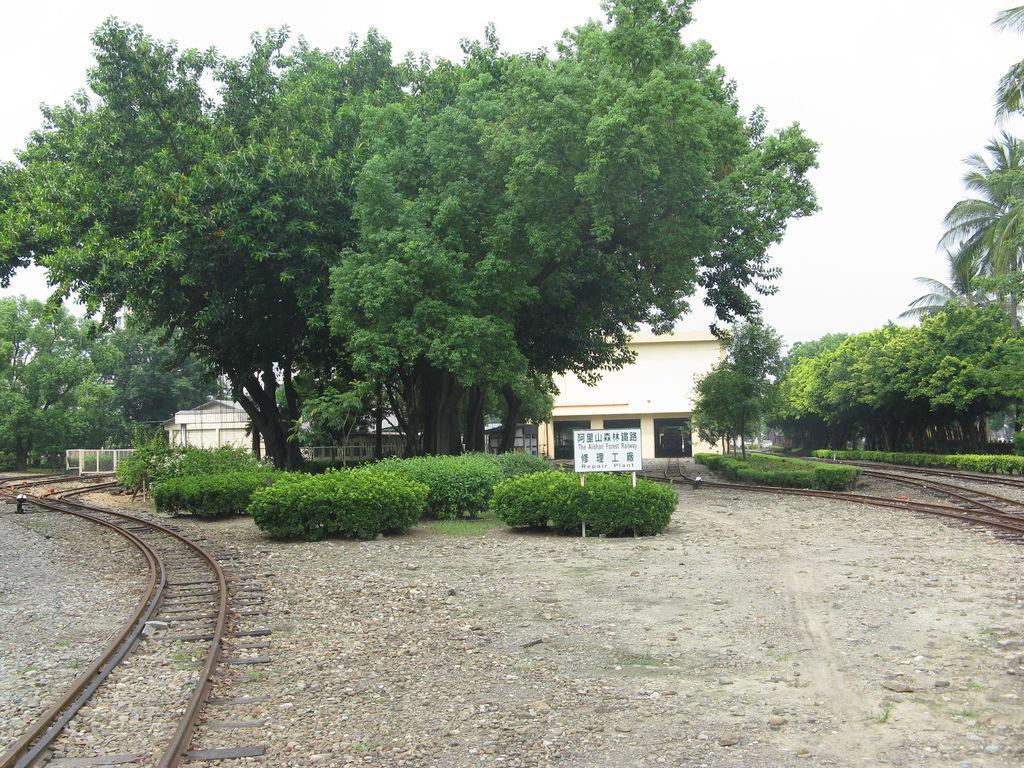 阿里山森林鐵路修理工廠外