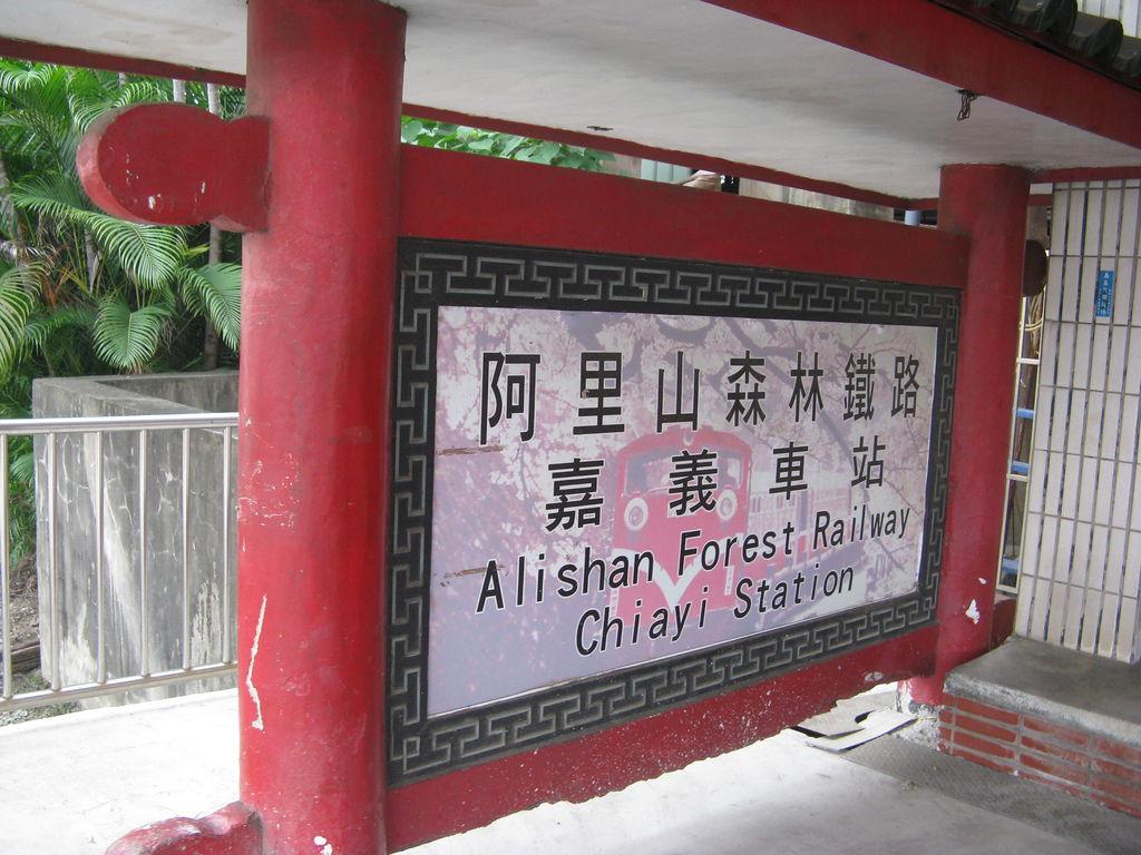 阿里山森林鐵路嘉義車站