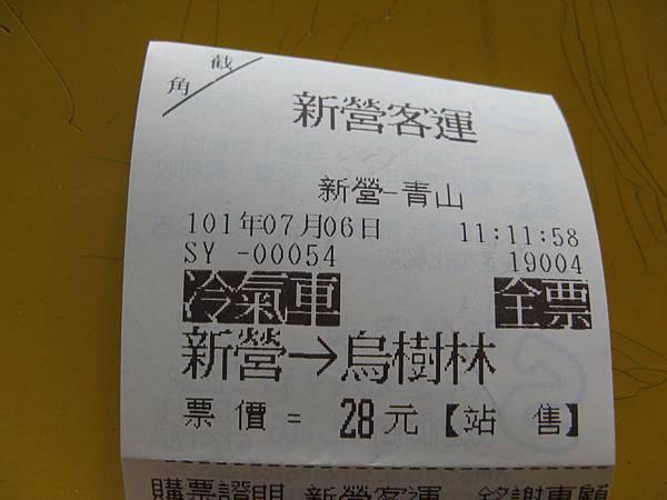 新營→烏樹林車票 $28