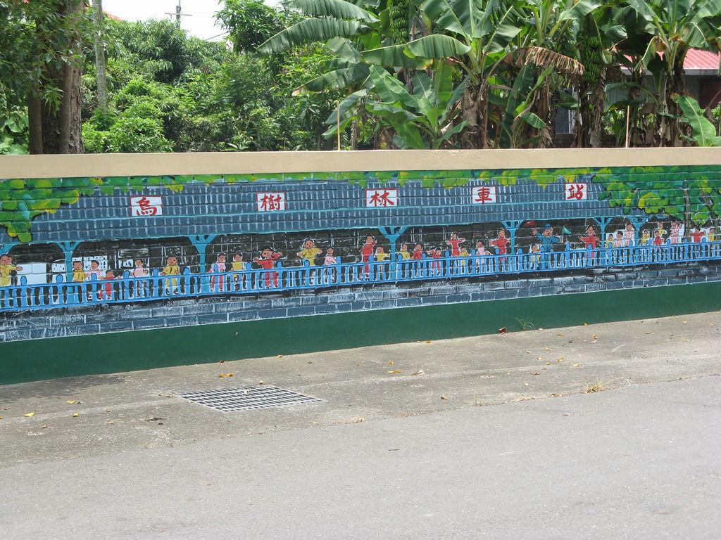 烏樹林車站壁畫