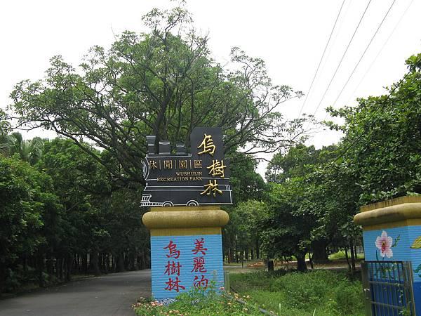 烏樹林休閒園區門口