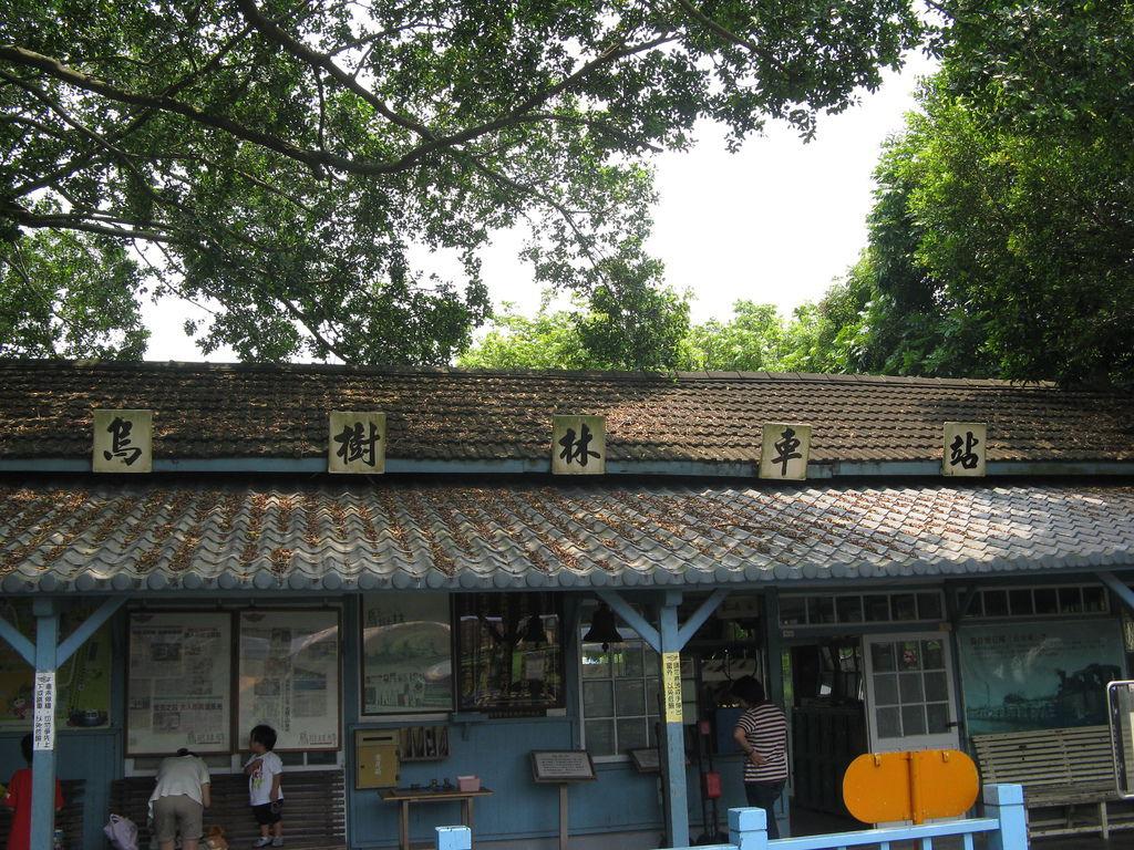 烏樹林車站