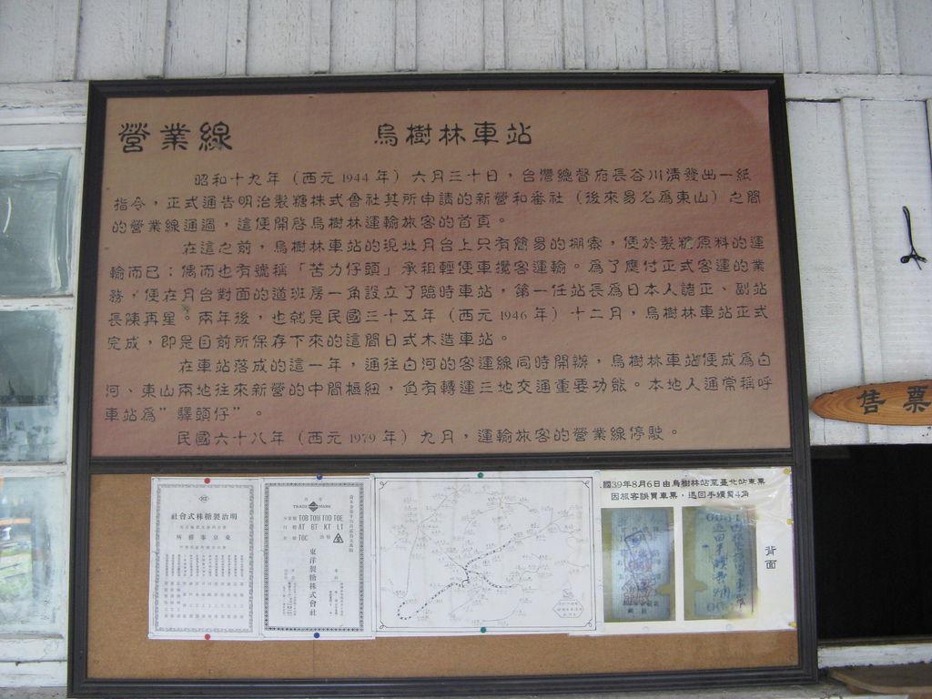 烏樹林車站(營業線)