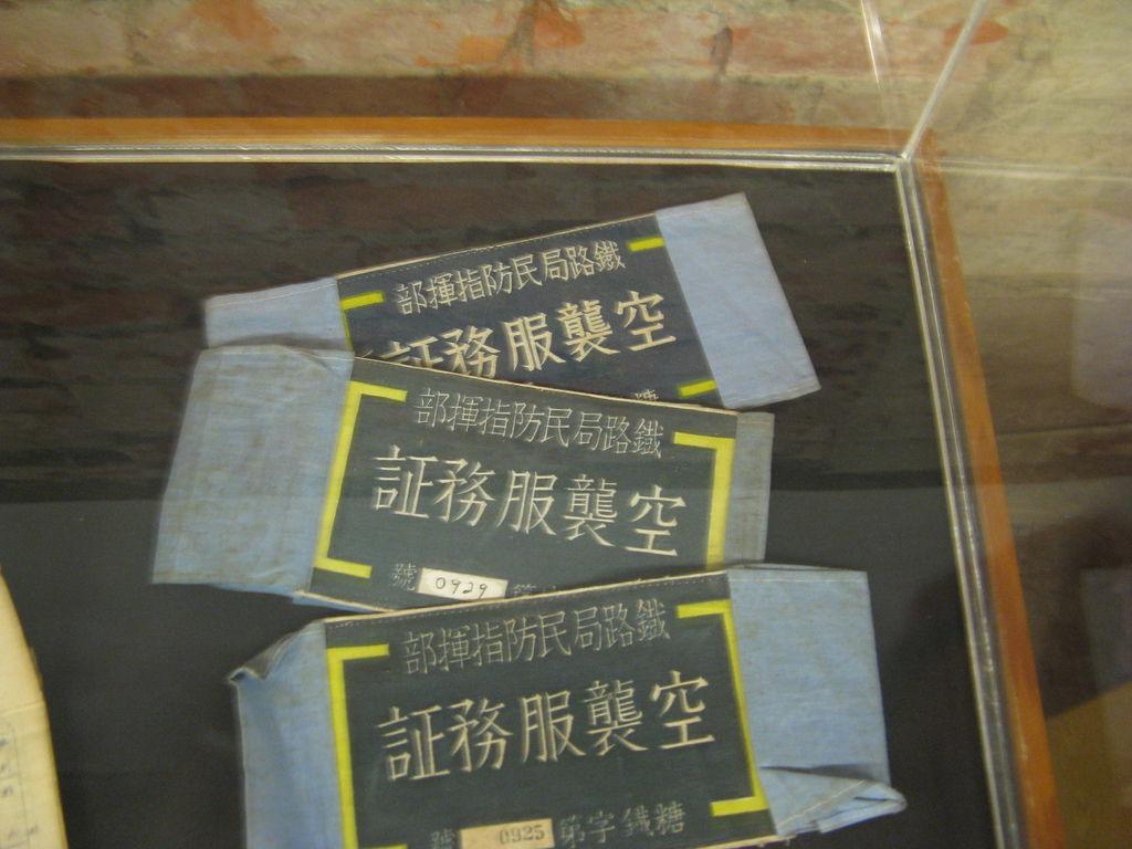 空襲服務證
