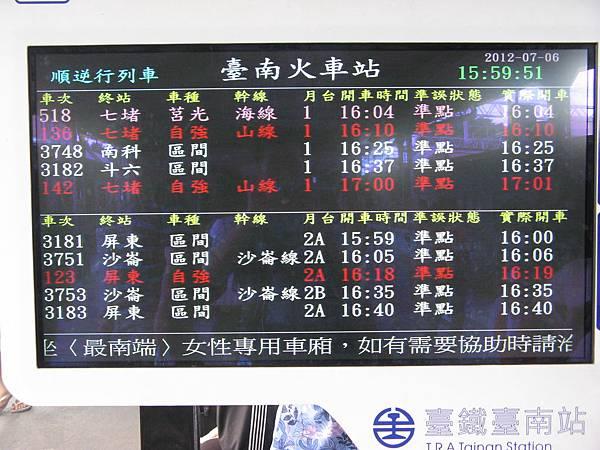 台鐵台南站新式 PIDS