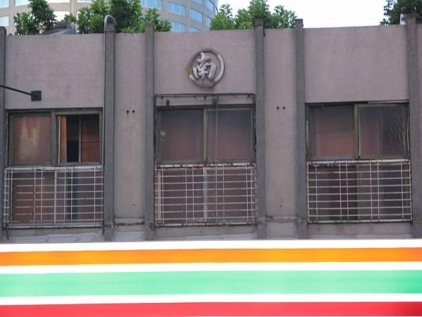 台南車站附近 7-11 樓上的圓圈南字招牌