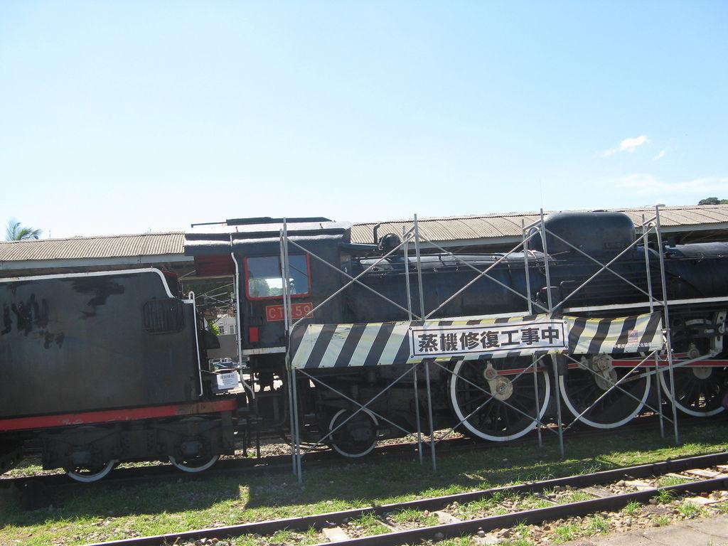 蒸機修復工事中