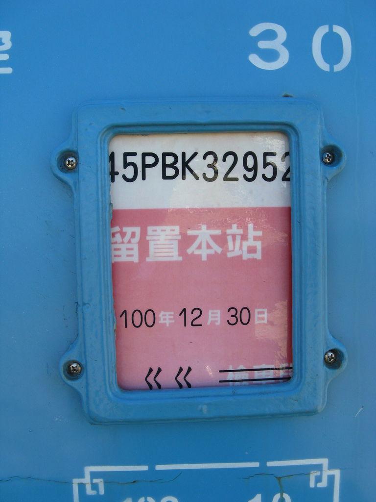 45PBK32952 留置本站