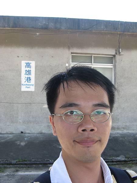 高雄港站自拍