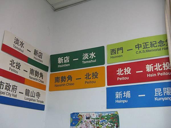 台北捷運退役已久的站名紙牌怎麼會在這裡…XD