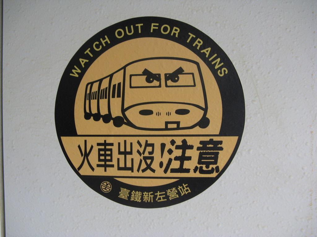 火車出沒注意