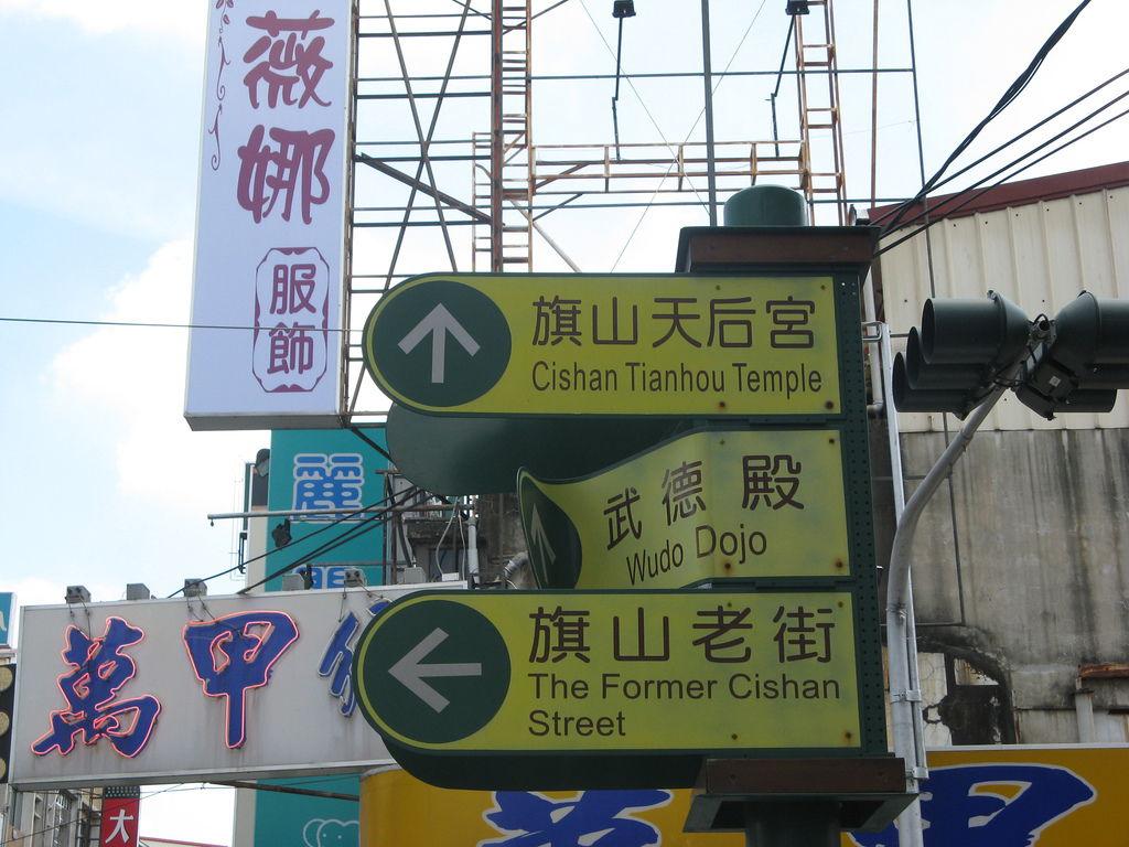 給觀光客用的路標