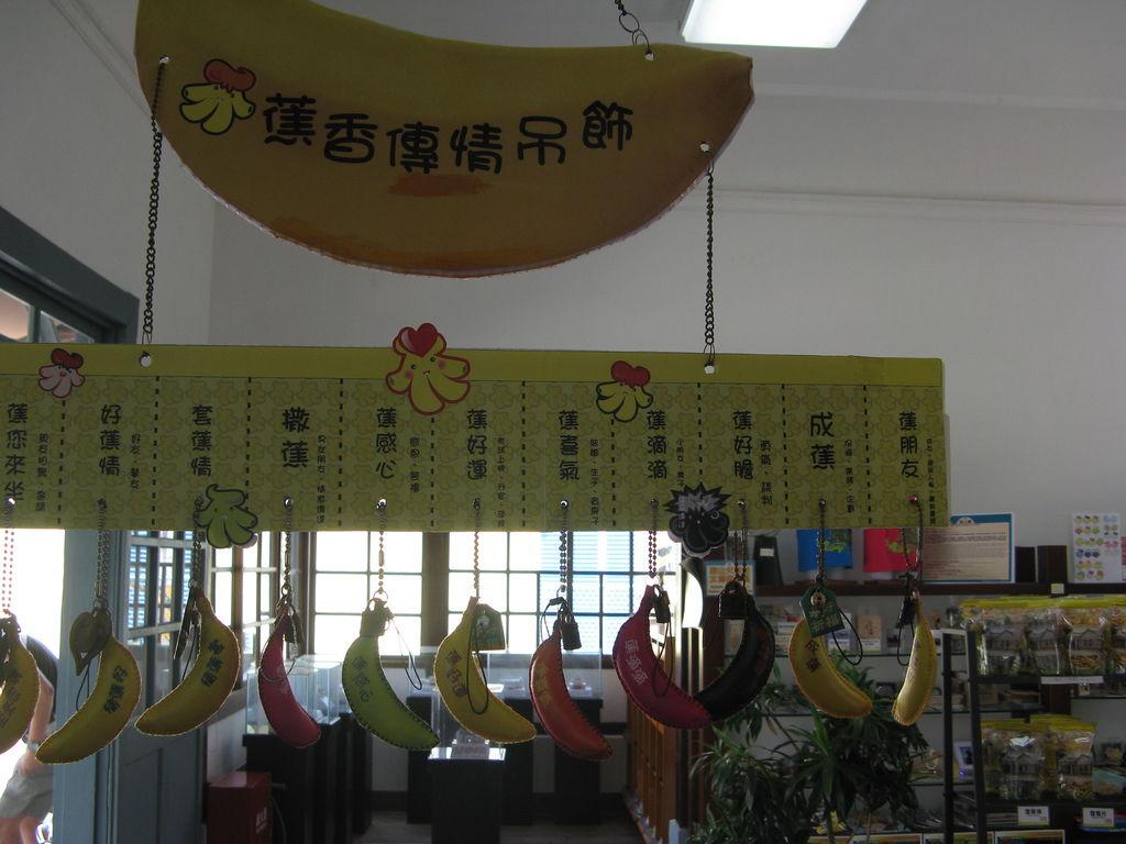 蕉香傳情吊飾