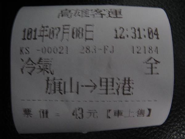 旗山→里港