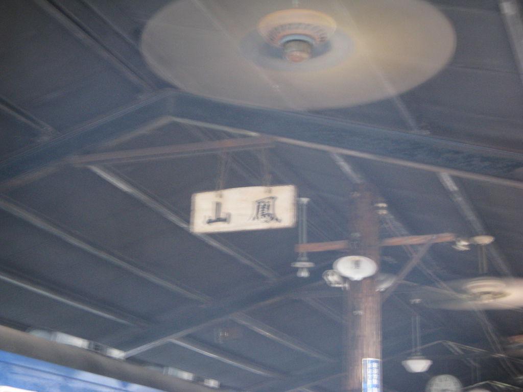 「新台灣的原味」餐廳外的舊月台