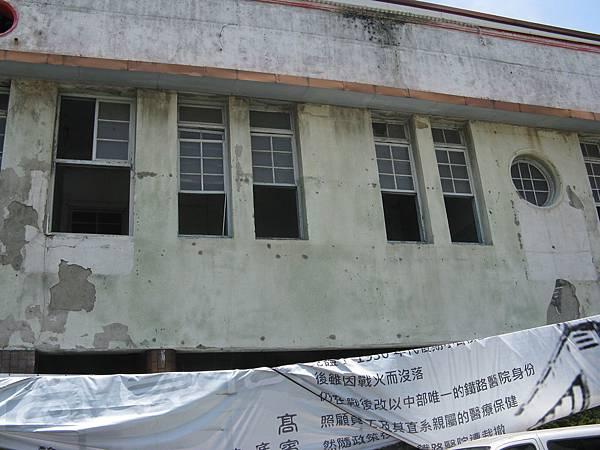 彰化鐵路醫院舊址