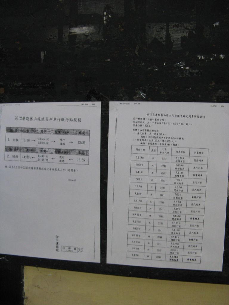 2012 舊山線行駛規劃