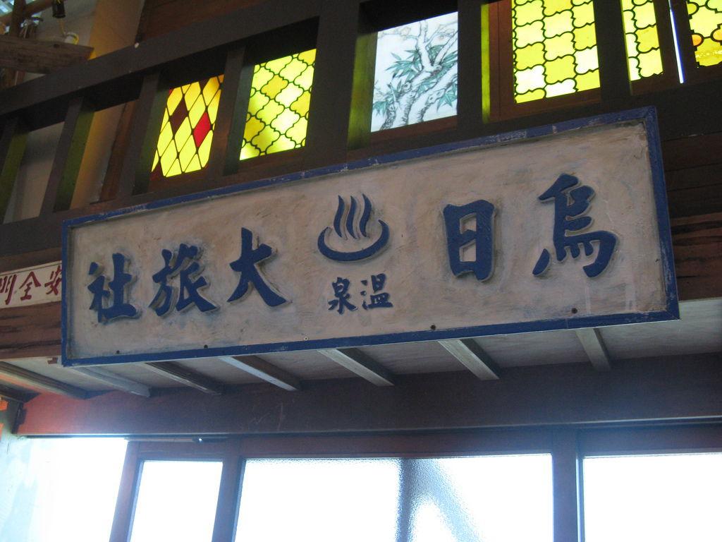 烏日溫泉大旅社