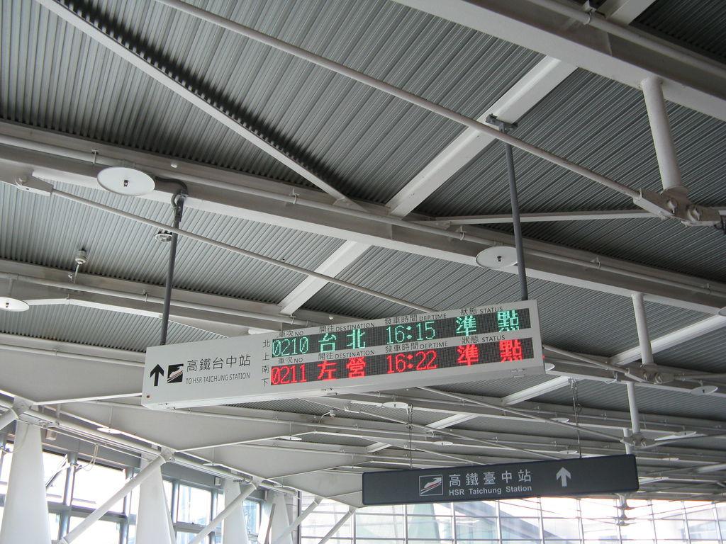 往高鐵台中站 PIDS
