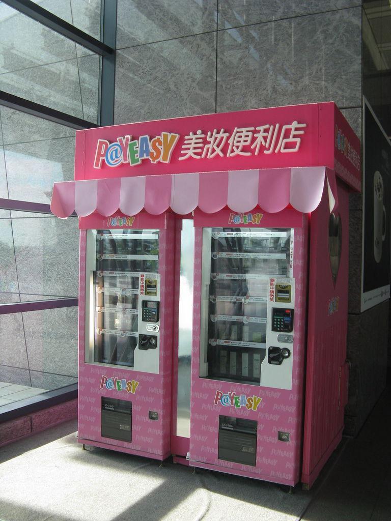 Payeasy 自動販賣機