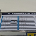 湖口站時刻表