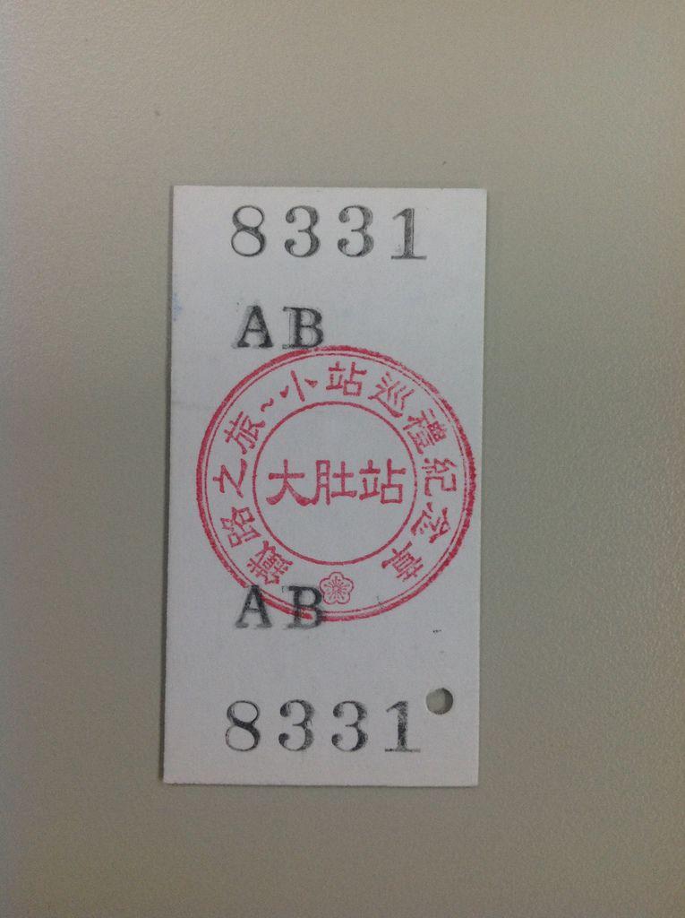 大肚成功車票背面 8331 AB