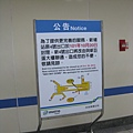 新埔站原4號出口封閉告示
