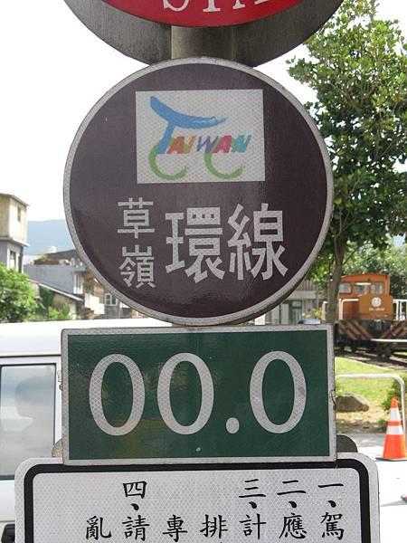 草嶺環線 0k+0