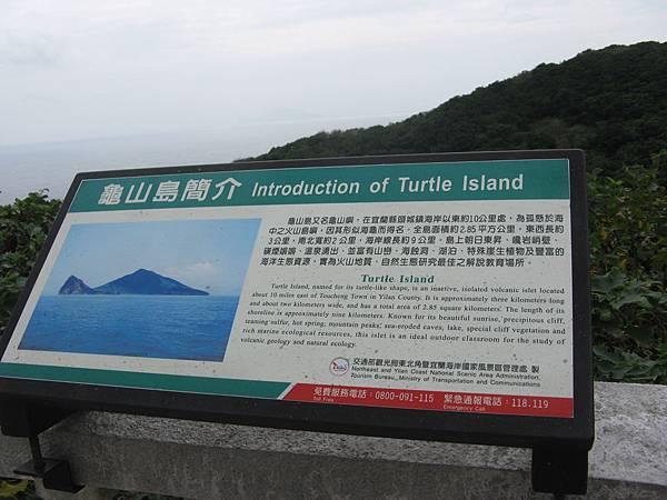 龜山島簡介