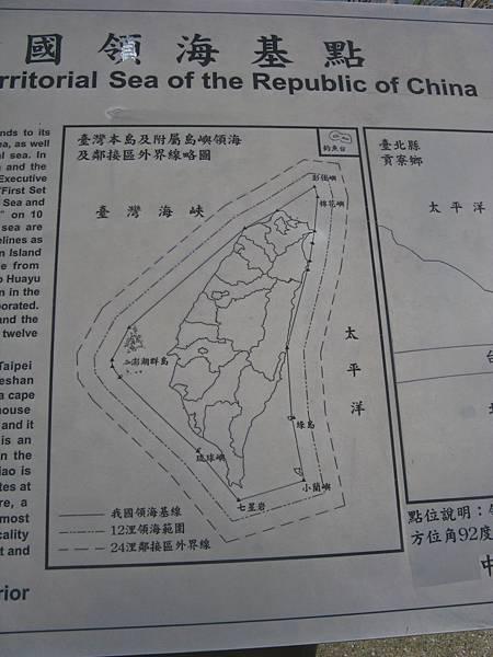 中華民國領海基點