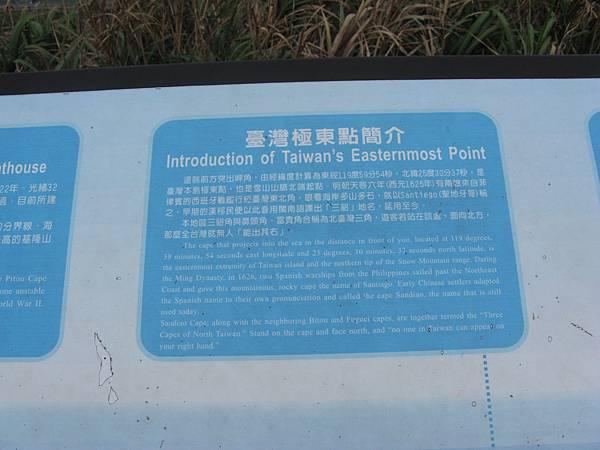 錯誤百出的台灣極東點簡介