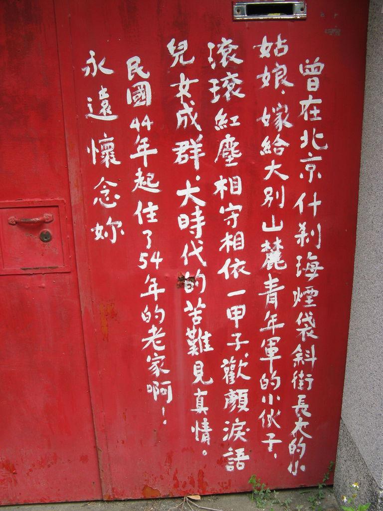 曾在北京什剎海煙袋斜街長大的小姑娘,嫁給大別山麓青年軍的小伙子。滾滾紅塵,相守相依一甲子;歡顏淚語,兒女成群,大時代的苦難見真情。民國44年起住了54年的老家啊!永遠懷念妳