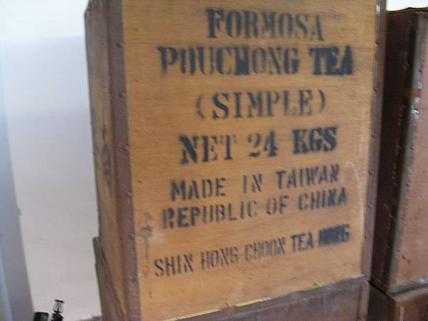 林五湖本館包種茶木箱