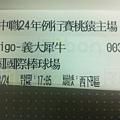 3/24 Lamigo vs. 義大犀牛門票
