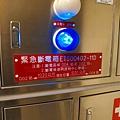 緊急斷電箱ETSO0402-11D