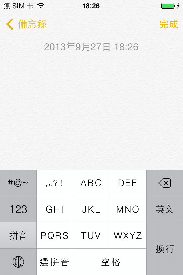iOS7 漢語拼音九宮格