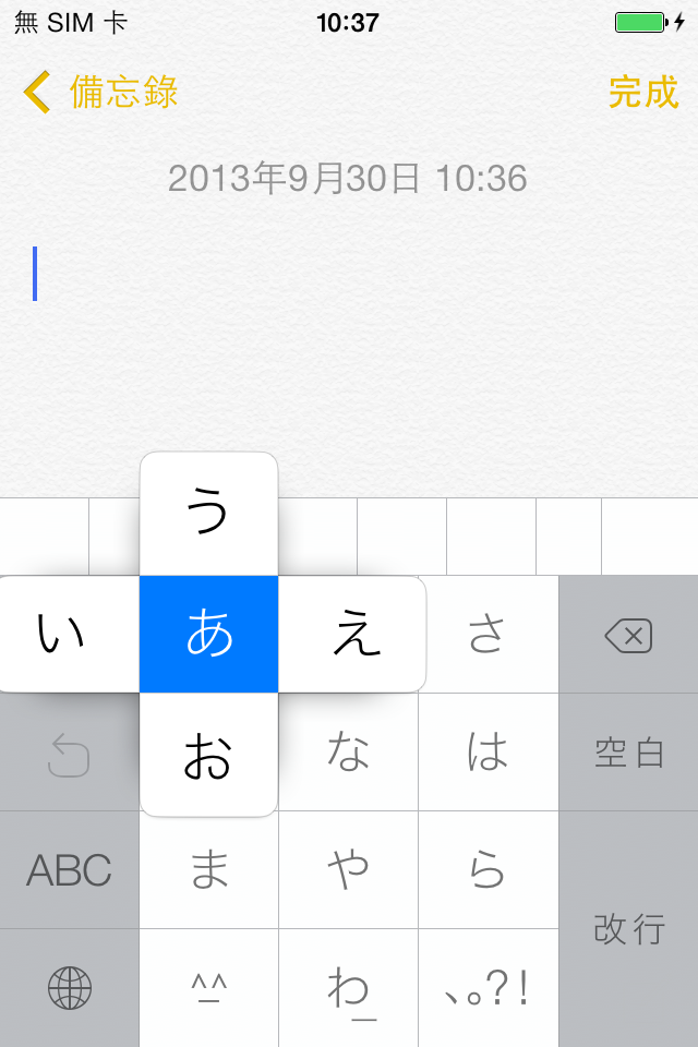 iOS 日語輸入法