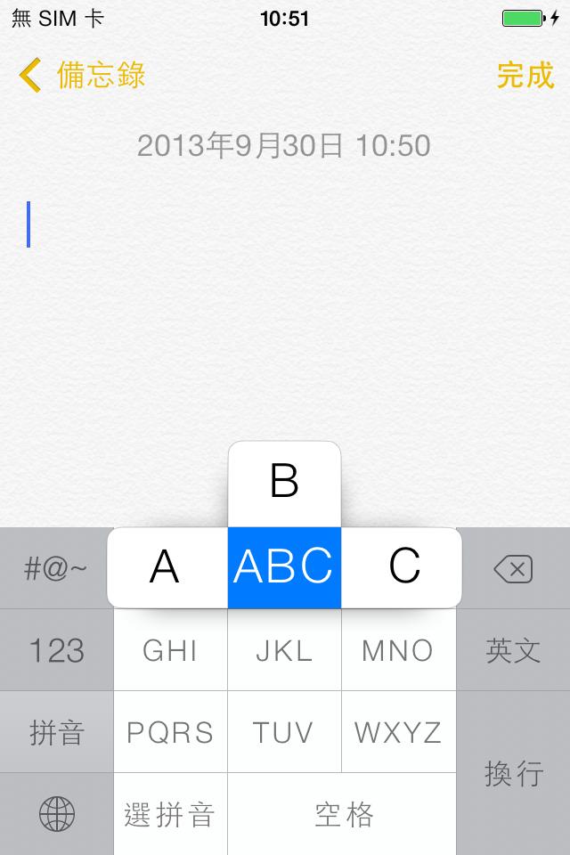 iOS7 拼音輸入法十字輸入長按