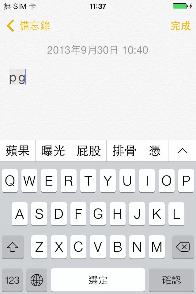 iOS7 拼音輸入法英文鍵盤輸入首拼 pg 有蘋果詞組