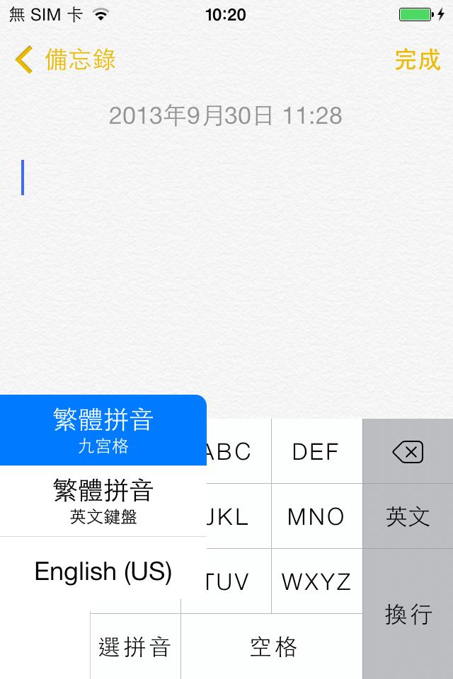 iOS7 的拼音軟體鍵盤設定