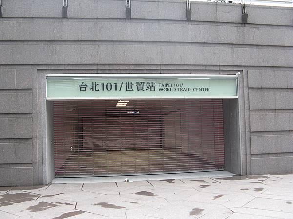 台北101/世貿站 101 地下連通道出口