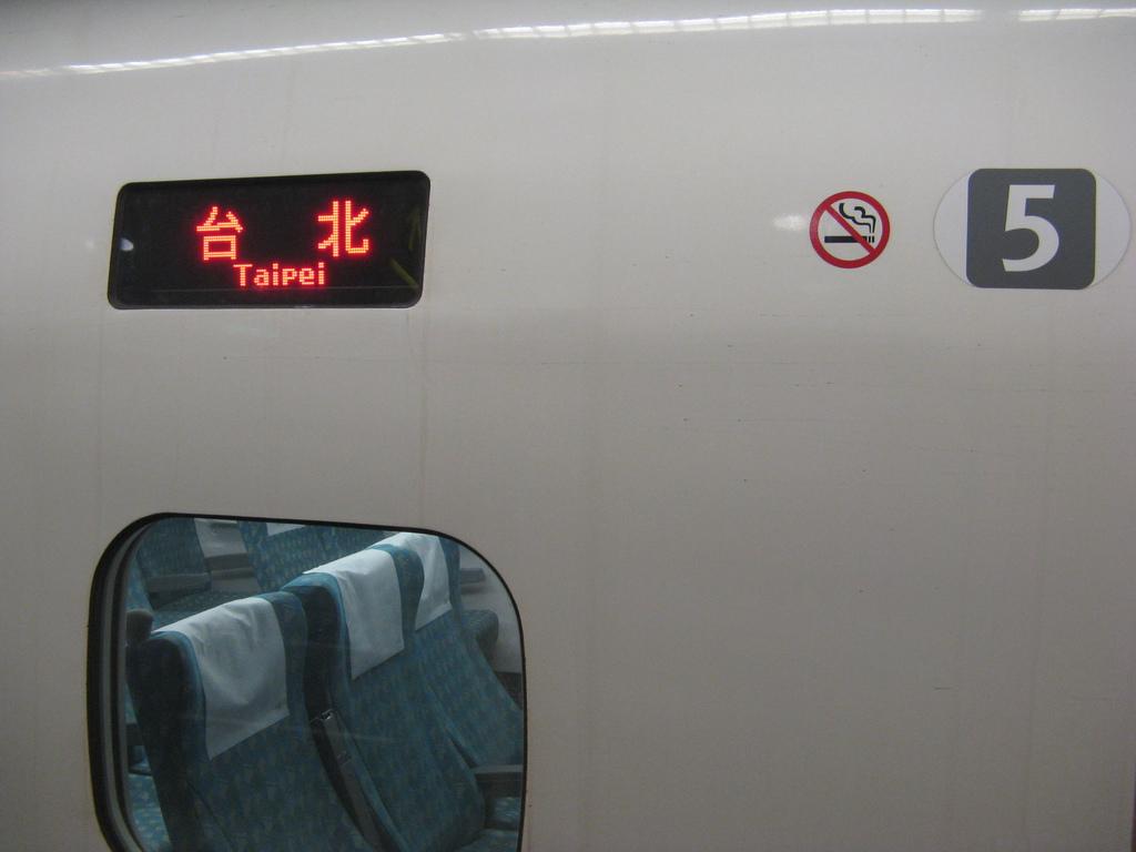 到左營後立刻清車準備30分後駛回台北