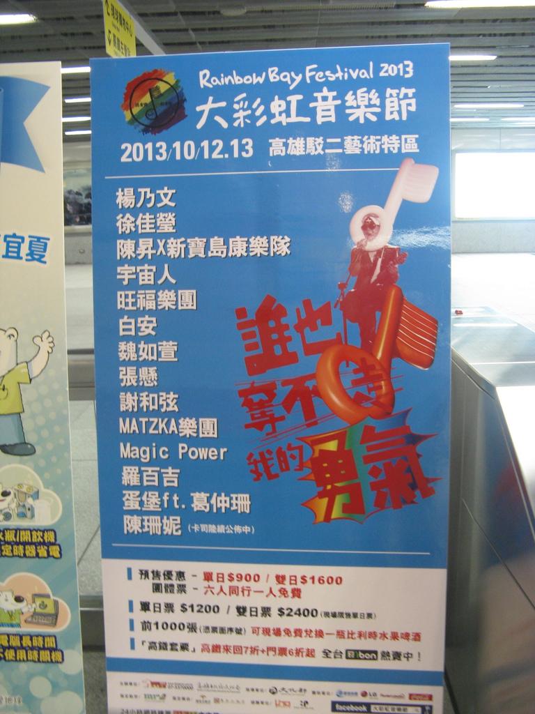 大彩虹音樂節在高捷入口的廣告