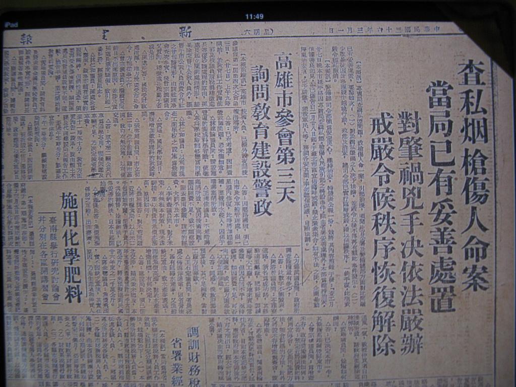 高雄市立歷史博物館「二二八.0306特展」-民國36年三月一日新生報報紙內容