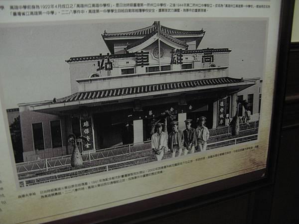 高雄市立歷史博物館「二二八.0306特展」-高雄車站