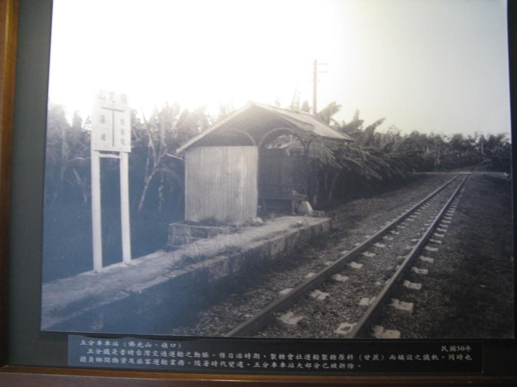 高雄市立歷史博物館-佛光山五分車車站